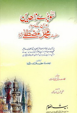 100 bare zahedeen download pdf book writer muhammad sidiq al manshavi