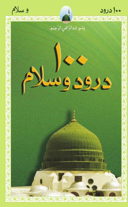 Download 100 durood o salam pdf book