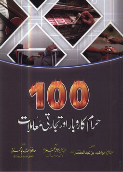 Download 100 haram karobar aur tijarati mamlaat pdf book by author shaikh ibrahim bin abdul muqtadar