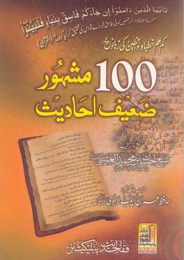 Download 100 mashhoor zaeef ahadees pdf book by author shaikh ehsan bin muhammad utaibi