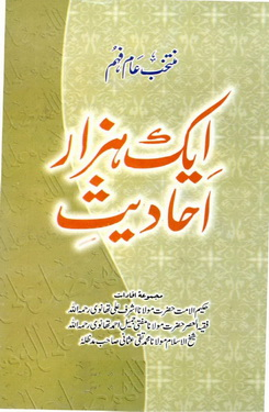 Download 1000 ahadees pdf book