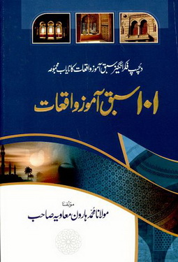 101 sabaq amoz waqiat download pdf book writer molana muhammad haroon muavia