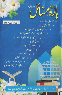 Download 12 masail pdf book by author molana mufti muneer ahmad munawar