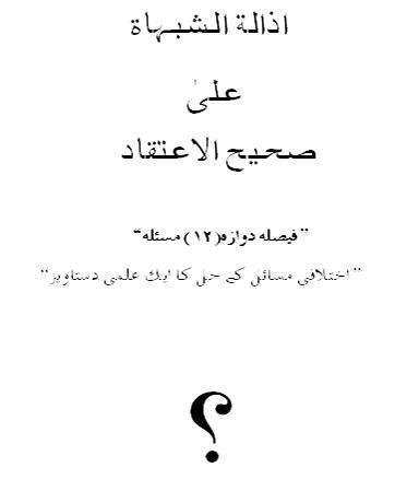Download 12 masayl pdf book by author muhammad shafqat rusool baig al kashmeeri
