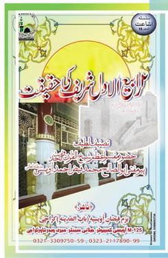 12 rabi ul awal ki haqeeqat download pdf book writer mufti muhammad faiz ahmad awesi