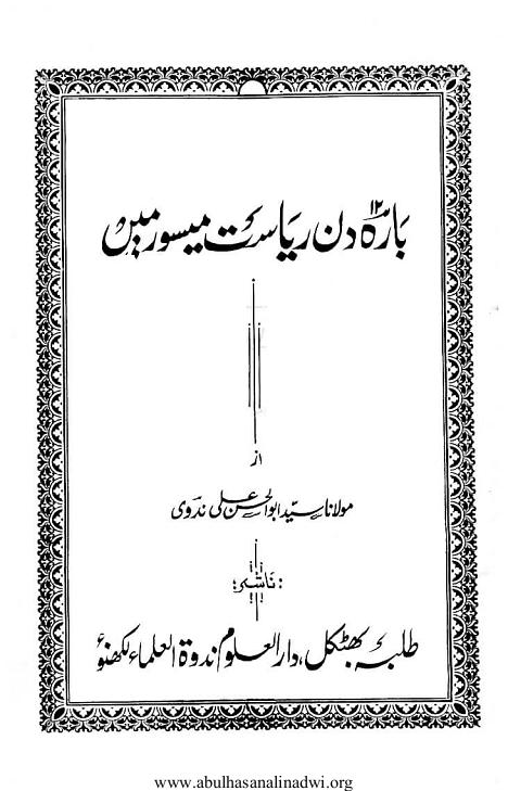 Download 12 din riyasat e maysoor me pdf book by author sayyad abu ul hassan ali nadvi