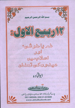 Download 12rabiual gam ya kushi pdf book by author abu qatada