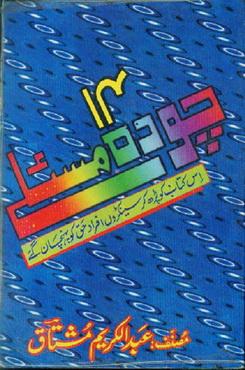 Download 14 maslay pdf book by author abdul kareem mushtaq