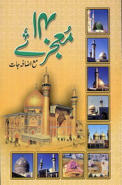 Download 14 mojzay pdf book