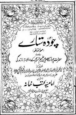 14 sitaray download pdf book