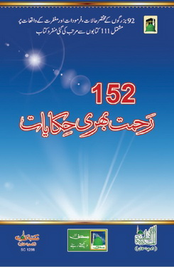 Download 152 rahmat bhari hakayaat pdf book