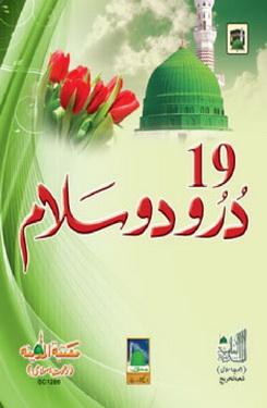 Download 19 durood o salam pdf book