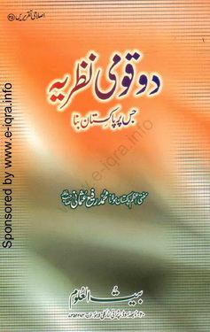 Download 2 qomi nazriya jis pr pakistan bana pdf book by author mufti muhammad rafi usmani