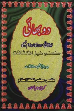 Download 2 bhai modudi aor khomeni pdf book