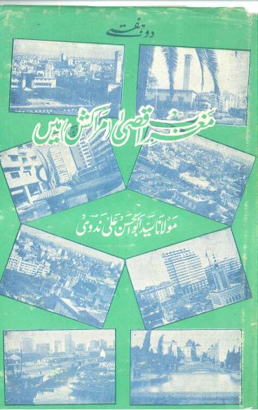 Download 2 hafty magrib aqsa marakish me pdf book by author sayyad abu ul hassan ali nadvi