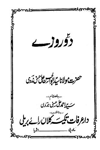 2 roze download pdf book writer sayyad abu ul hassan ali nadvi