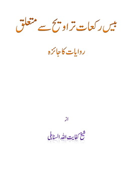 20 rakatataraweeh se mutaliq rawayaat ka jaiza download pdf book writer abu al fozan kafayatullah sanabli