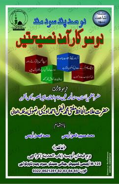 Download 200 kaar aamad naseehatein pdf book by author mufti muhammad faiz ahmad awesi