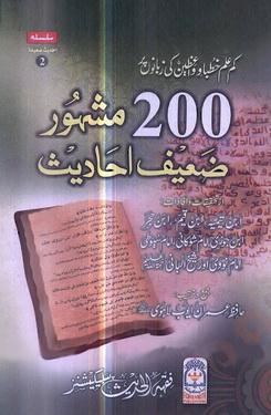 Download 200 mashhoor zaeef ahaadees pdf book by author hafiz imran ayoob lahori