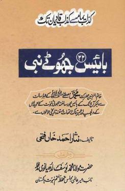 Download 22 jhoottey nabi pdf book by author nisar ahmad khan fathi