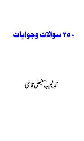 250 deeni sawalat download pdf book writer muhammad najeeb sanbhli qasmi