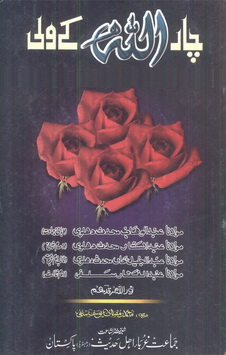 4 allah k wali download pdf book writer muhammad ramzan yousuf salafi