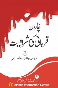 4 din qurbani ki mashrooiyat download pdf book writer abu al fozan kafayatullah sanabli