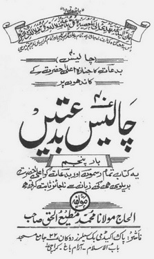 Download 40 biddatein pdf book by author molana muhammad mateeulhaq