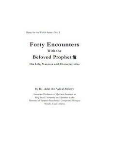 Download 40 encounters pdf book by author dr adeel ibn e ali al shiddy
