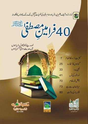Download 40 farameen e mustafa pdf book