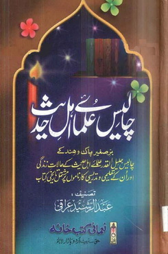 40 ulmai ahle hadees download pdf book writer abdul rasheed iraqi