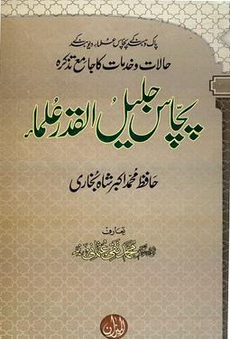 Download 50 jalil ul qadar ulama pdf book by author hafiz muhammad akbar shah bukhari
