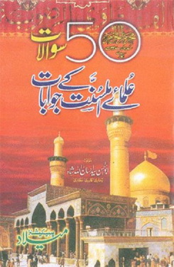 Download 50 sawalat ulama e ahlesunnat k jawabat pdf book by author sayyad ahsanullah shah