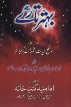 Download 72 sitaray pdf book by author allama sayyad najam ul hassan kararavi