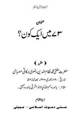 Download 73 me aik kon pdf book by author mufti nizam ud deen rizvi barkati