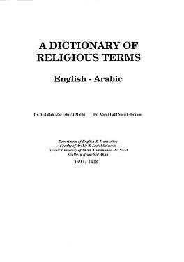 Download a dictionary of religious terms pdf book