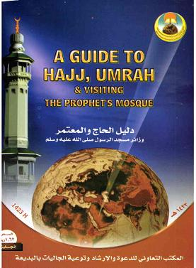 a guide to hajj umrah and visiting the prophet mosque