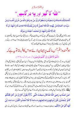 Download allah ka ghar aur ye dargahein pdf book