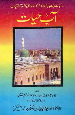Download aab e hayat pdf book by author molana muhammad qasim nanotavi