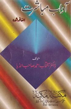 Aadab e mubashirat download pdf book writer dr aftab ahmad shah