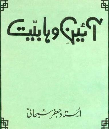 Download aaeen e wahabiat pdf book by author ustad jaffar subhani