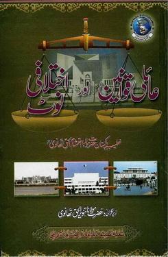 Aaili qawaneen aur ikhtelafi note download pdf book writer molana ehtesham ul haq thanvi