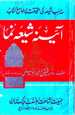 Download aaina e shia numa pdf book by author mufti muhammad faiz ahmad awesi