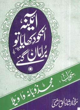 Aaina unko dikhaya to bura maan gaye download pdf book writer irshad ul haq asri