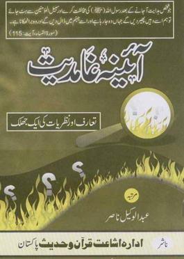 Aaina e gaamdiat download pdf book writer abdul wakeel nasir