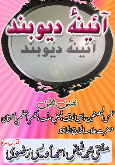 Aaina e deoband download pdf book writer mufti muhammad faiz ahmad awesi