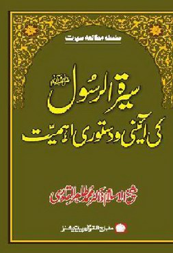 Aaini o dastoori seerat e rusool 1 download pdf book writer dr muhammad tahir ul qadri