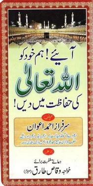 Aaiye hum khud ko allah tala ki hifazat me dein download pdf book