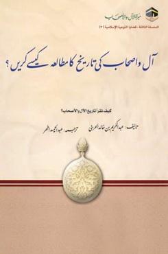 Aal o as hab ki tareekh ka mutalia kese karein download pdf book writer abdul kareem bin khalid al harbi