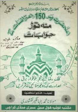 Aalahazrat par 150 etrazat kay jawabat download pdf book writer molana muhammad jahangeer naqashbandi
